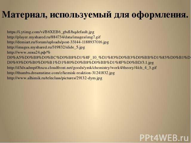 Материал, используемый для оформления. https://i.ytimg.com/vi/B6XEB6_gbdI/hqdefault.jpg http://player.myshared.ru/884734/data/images/img7.gif http://demiart.ru/forum/uploads/post-33144-1188937016.jpg http://images.myshared.ru/319832/slide_5.jpg http…