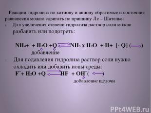 Реакции гидролиза по катиону и аниону обратимые и состояние равновесия можно сдв