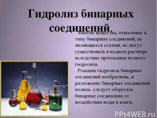 Гидролиз бинарных соединений. Многие вещества, относимые к типу бинарных соедине