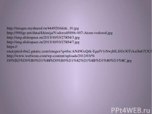 http://images.myshared.ru/444920/slide_10.jpg http://900igr.net/datai/khimija/Vo