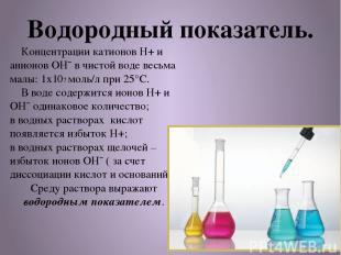 Водородный показатель. Концентрации катионов Н+ и анионов ОН¯ в чистой воде весь
