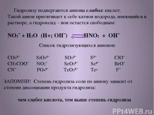 Гидролизу подвергаются анионы слабых кислот. Такой анион притягивает к себе кати