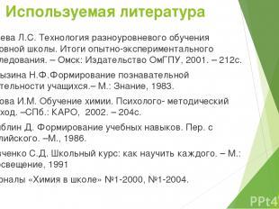Используемая литература Конева Л.С. Технология разноуровневого обучения основной