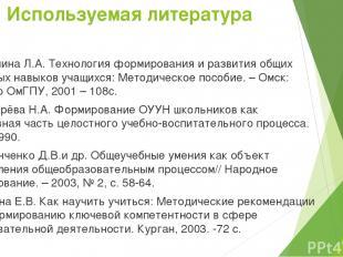 Используемая литература Шипилина Л.А. Технология формирования и развития общих у
