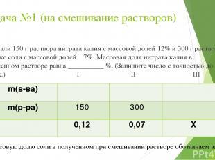 Задача №1 (на смешивание растворов) Смешали 150 г раствора нитрата калия с массо