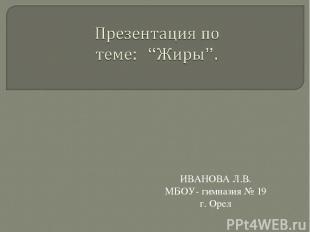 ИВАНОВА Л.В. МБОУ- гимназия № 19 г. Орел