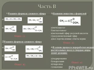 1)Укажите формулу сложного эфира а) б) в) г) 2)Укажите формулу сложного эфира а)