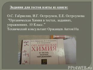 Задания для тестов взяты из книги: О.С. Габриелян, И.Г. Остроумов, Е.Е. Остроумо