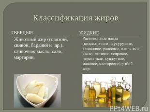 ТВЕРДЫЕ ЖИДКИЕ Животный жир (говяжий, свиной, бараний и др.), сливочное масло, с
