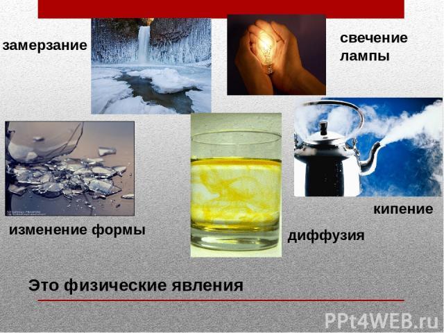 замерзание свечение лампы изменение формы кипение диффузия Это физические явления