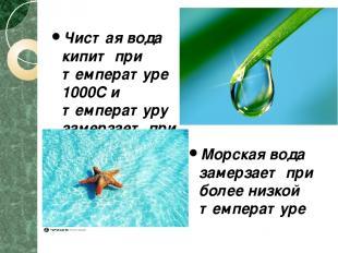 Чистая вода кипит при температуре 1000C и температуру замерзает при 00C Морская