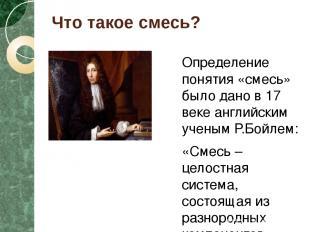 Что такое смесь? Определение понятия «смесь» было дано в 17 веке английским учен