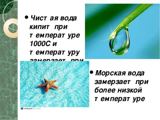 Чистая вода кипит при температуре 1000C и температуру замерзает при 00C Морская вода замерзает при более низкой температуре