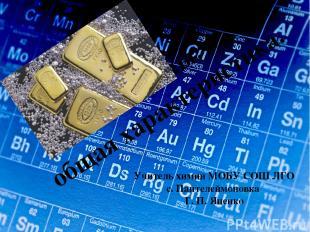 Металлы: общая характеристика. Учитель химии МОБУ СОШ ЛГО с. Пантелеймоновка Г.