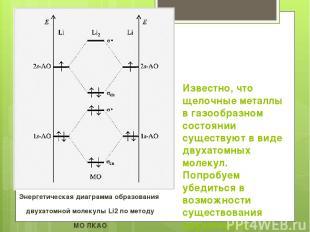 Известно, что щелочные металлы в газообразном состоянии существуют в виде двухат