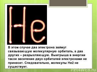 В этом случае два электрона займут связывающую молекулярную орбиталь, а два друг