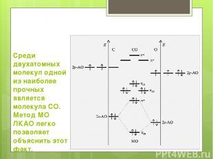 Среди двухатомных молекул одной из наиболее прочных является молекула CO. Метод