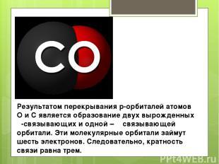 Результатом перекрывания p-орбиталей атомов O и C является образование двух выро