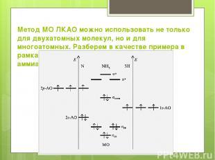Метод МО ЛКАО можно использовать не только для двухатомных молекул, но и для мно