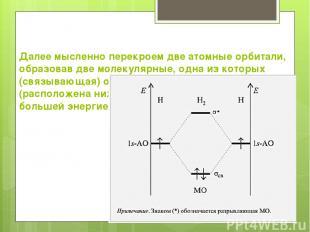 Далее мысленно перекроем две атомные орбитали, образовав две молекулярные, одна