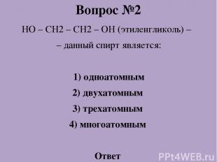Вопрос №8 Какие разновидности структурной изомерии характерны для спиртов? Ответ