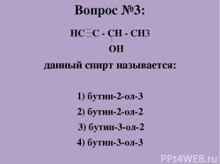 Ответ на вопрос №1 Правильный ответ: 3) гидроксильных групп (-ОН) К следующему
