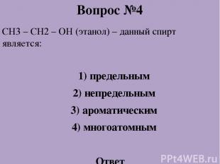 Оценка 10 правильно – оценка «5» 8-9 правильно – оценка «4» 5-7 правильно – оцен
