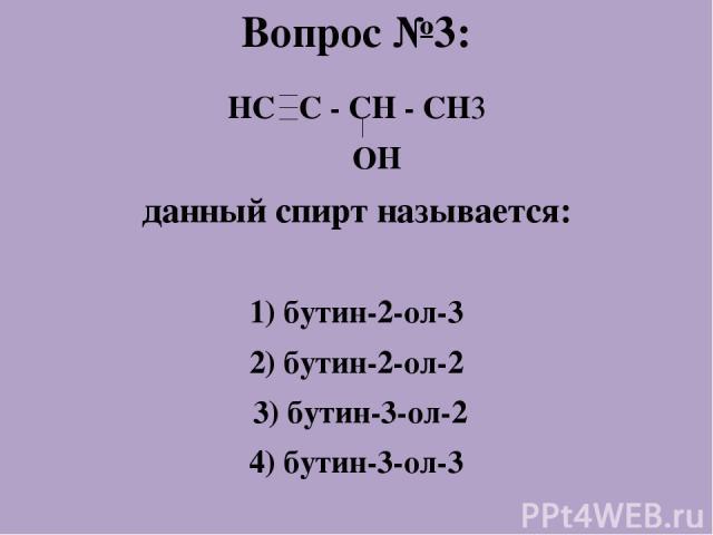 Ответ на вопрос №1 Правильный ответ: 3) гидроксильных групп (-ОН) К следующему вопросу \ дальше
