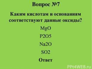 Список источников 1) 1) Габриелян О.С. Химия. 8 класс: учеб. для общеобразоват.