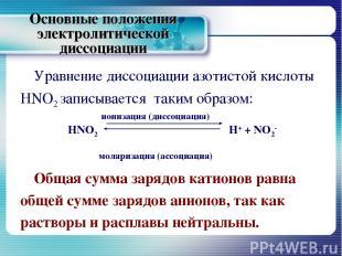 Основные положения электролитической диссоциации Уравнение диссоциации азотистой
