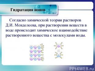 Гидратация ионов Согласно химической теории растворов Д.И. Менделеева, при раств