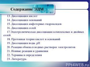 Содержание ЭДМ 13. Диссоциация кислот 14. Диссоциация оснований 15. Диссоциация