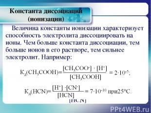 Константа диссоциации (ионизации) Величина константы ионизации характеризует спо