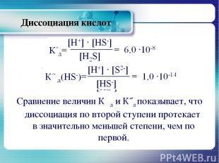 Диссоциация кислот К΄΄д(HS-)=[Н+] ∙ [S2-] = 1,0 ∙10-14 [HS-] Сравнение величин К