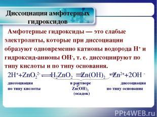 Диссоциация амфотерных гидроксидов Амфотерные гидроксиды — это слабые электролит