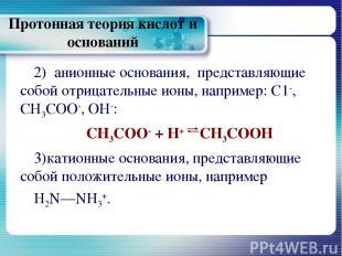 Протонная теория кислот и оснований 2) анионные основания, представляющие собой