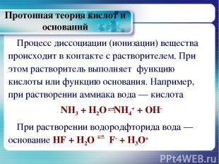 Протонная теория кислот и оснований Процесс диссоциации (ионизации) вещества про