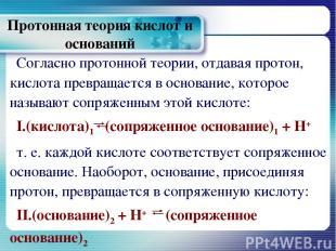 Протонная теория кислот и оснований Согласно протонной теории, отдавая протон, к