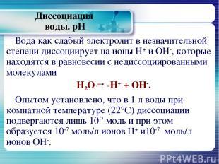 Диссоциация воды. рН Вода как слабый электролит в незначительной степени диссоци