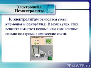Электролиты. Неэлектролиты К электролитам относятся соли, кислоты и основания. В