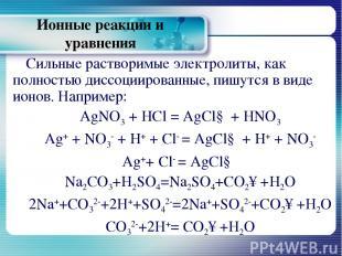Ионные реакции и уравнения Сильные растворимые электролиты, как полностью диссоц