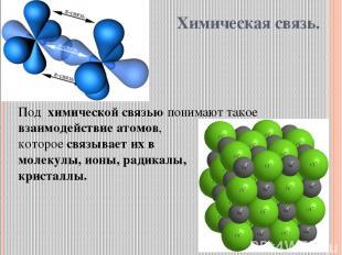 Химическая связь. Под химической связью понимают такое взаимодействие атомов, ко