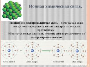 Ионная химическая связь. Ионная или электровалентная связь – химическая связь ме