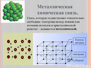 Металлическая химическая связь. Связь, которую осуществляют относительно свободн