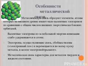 Особенности металлической связи. 1. Металлическую связь образуют элементы, атомы