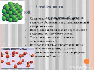Особенности водородной химической связи. Связь относится к межмолекулярной; возм