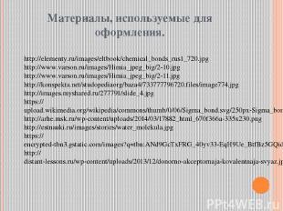 Материалы, используемые для оформления. http://elementy.ru/images/eltbook/chemic