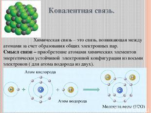 Ковалентная связь. Химическая связь – это связь, возникающая между атомами за сч