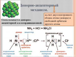 Донорно-акцепторный механизм. за счет двухэлектронного облака атома (донора) и с
