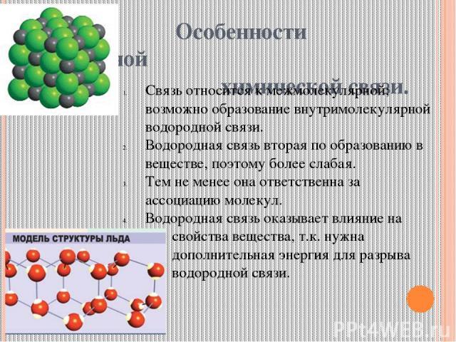 Особенности водородной химической связи. Связь относится к межмолекулярной; возможно образование внутримолекулярной водородной связи. Водородная связь вторая по образованию в веществе, поэтому более слабая. Тем не менее она ответственна за ассоциаци…